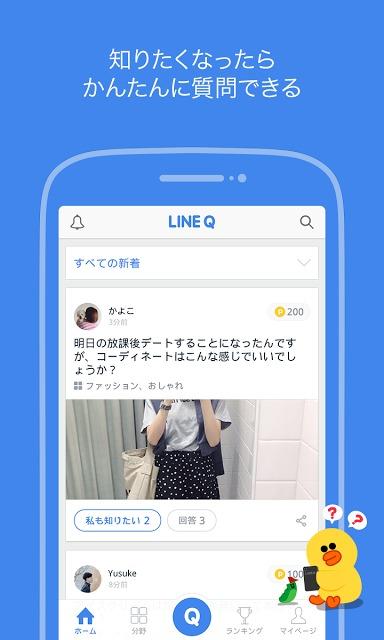 LINE Q - すぐに解決!Q&Aアプリのスクリーンショット_1