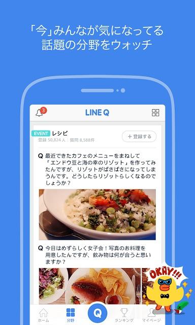 LINE Q - すぐに解決!Q&Aアプリのスクリーンショット_3