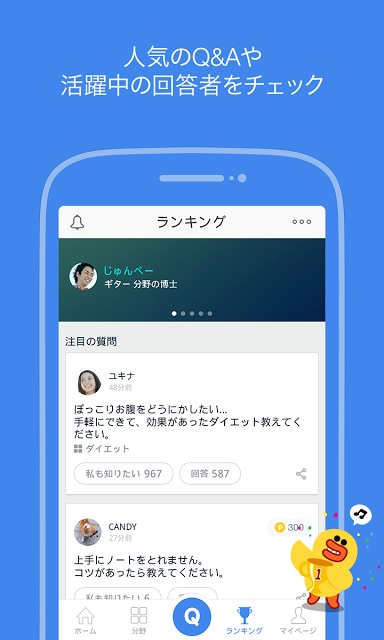 LINE Q - すぐに解決!Q&Aアプリのスクリーンショット_4