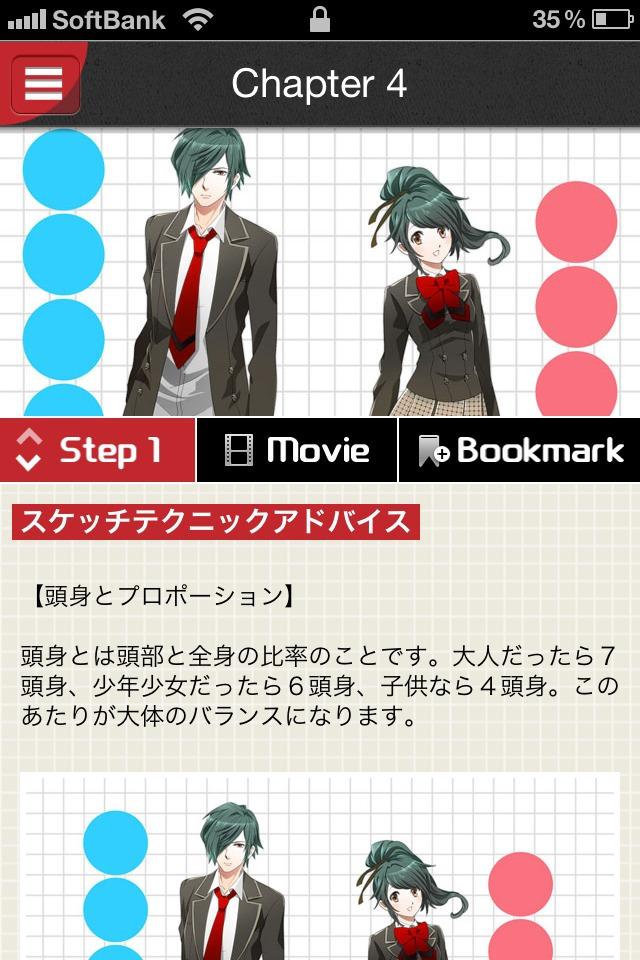 Animeriousのスクリーンショット_2
