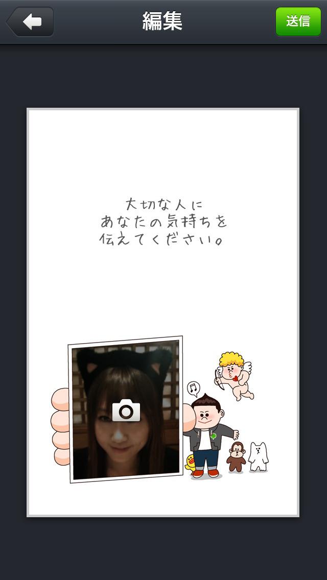 LINE Greeting Cardのスクリーンショット_3