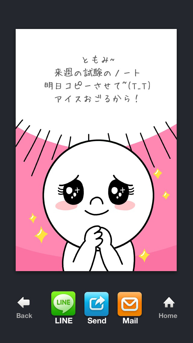 LINE Greeting Cardのスクリーンショット_4
