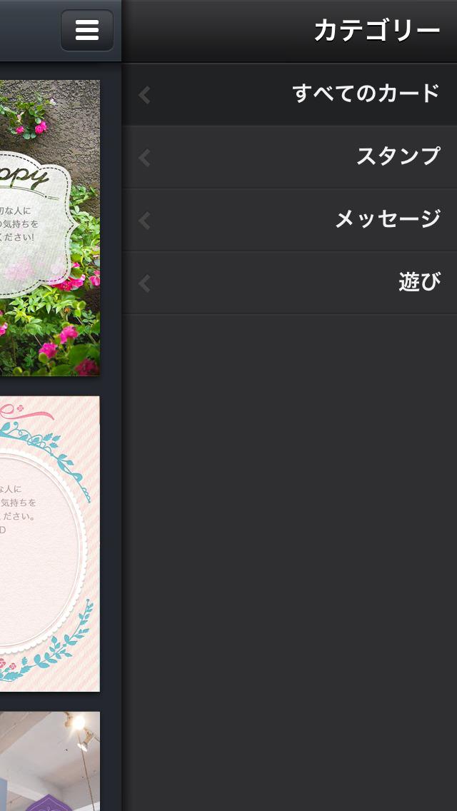 LINE Greeting Cardのスクリーンショット_5