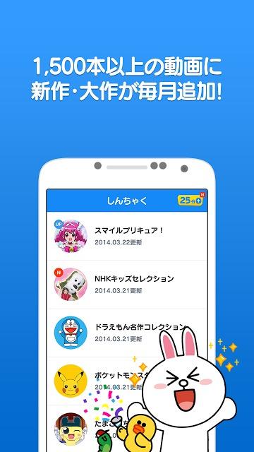 LINE KIDS動画 - 安心な子供向け無料動画が見放題!のスクリーンショット_2