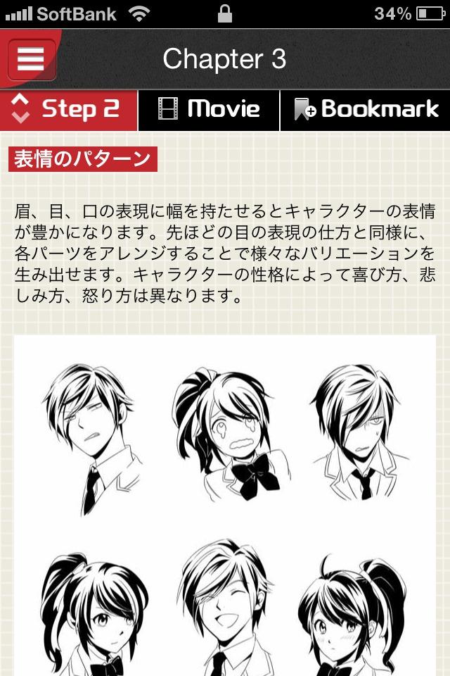 Animeriousのスクリーンショット_3