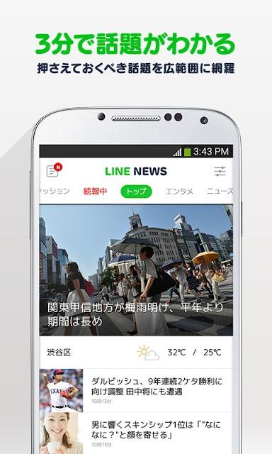LINE NEWS / LINE公式ニュースアプリのスクリーンショット_1