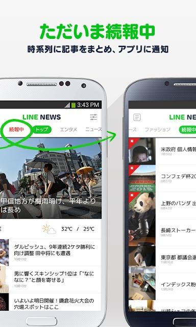 LINE NEWS / LINE公式ニュースアプリのスクリーンショット_2