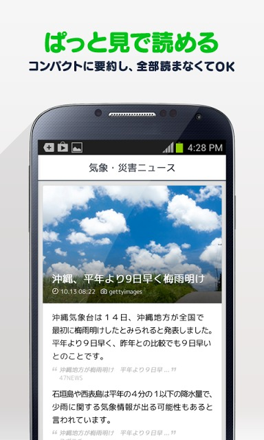 LINE NEWS / LINE公式ニュースアプリのスクリーンショット_3