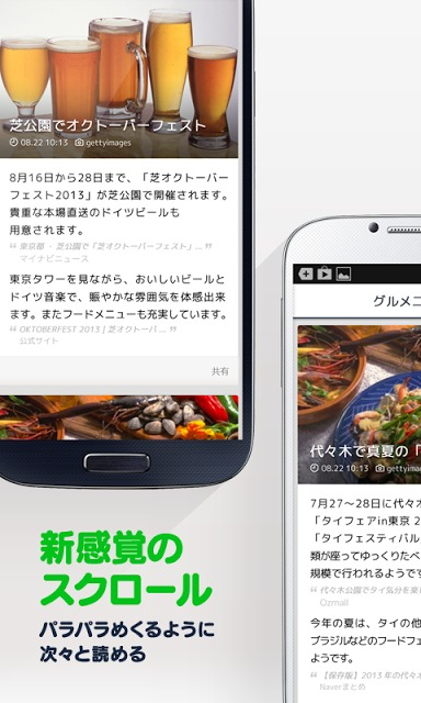 LINE NEWS / LINE公式ニュースアプリのスクリーンショット_4