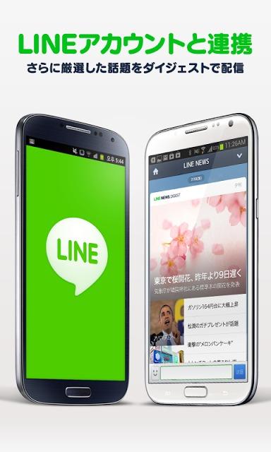 LINE NEWS / LINE公式ニュースアプリのスクリーンショット_5