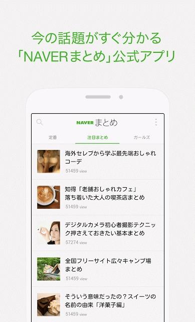 NAVERまとめリーダー - 「NAVERまとめ」公式アプリのスクリーンショット_1