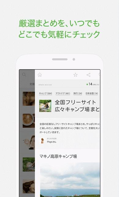 NAVERまとめリーダー - 「NAVERまとめ」公式アプリのスクリーンショット_2