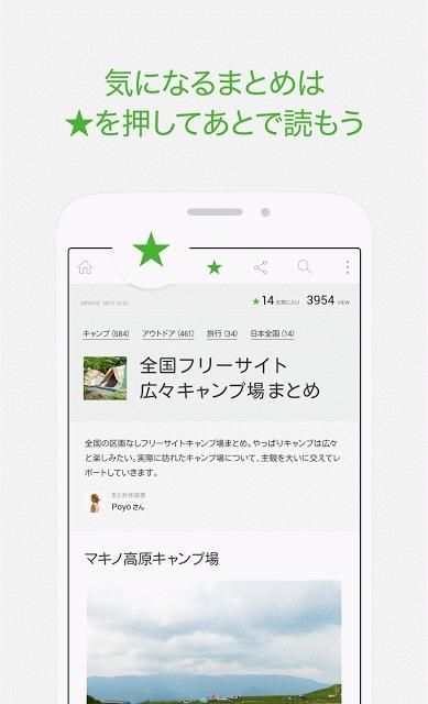 NAVERまとめリーダー - 「NAVERまとめ」公式アプリのスクリーンショット_3