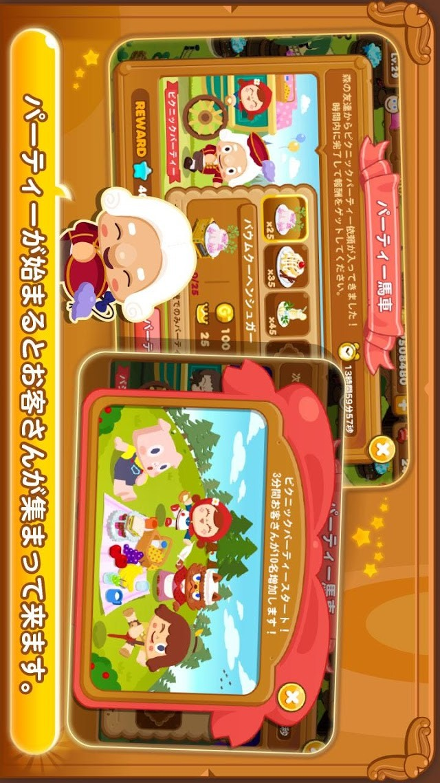LINE 童話のパティスリーのスクリーンショット_4