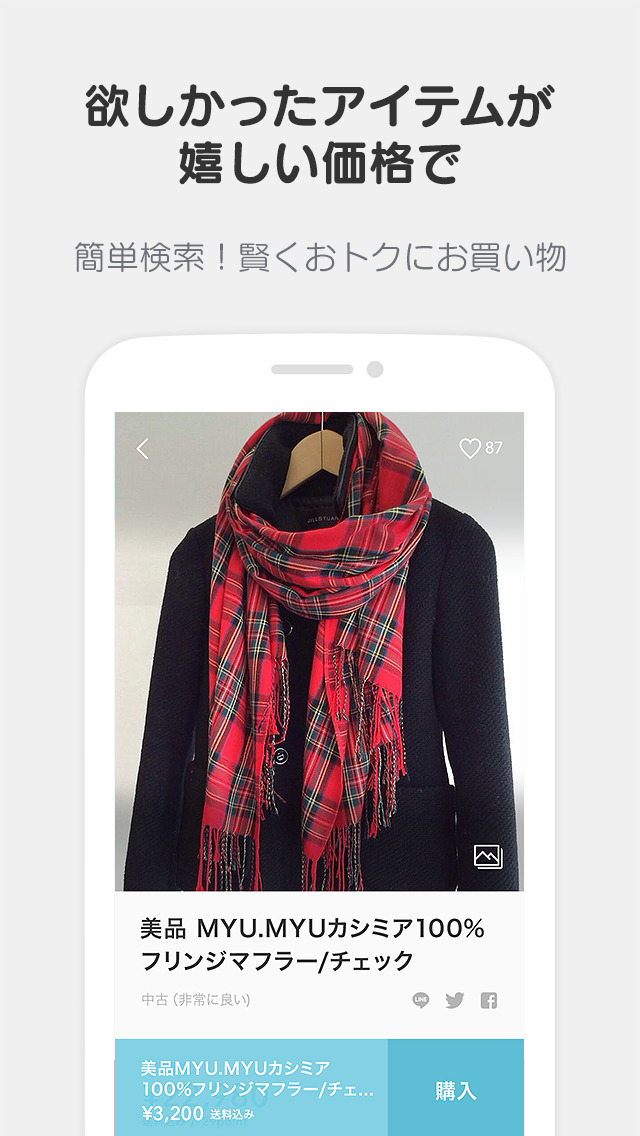 フリマアプリLINE MALL(ラインモール) 出品無料!のスクリーンショット_1