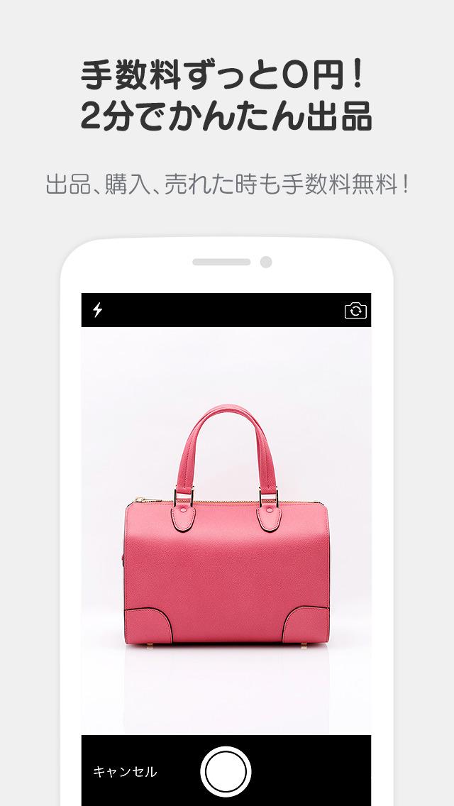 フリマアプリLINE MALL(ラインモール) 出品無料!のスクリーンショット_2