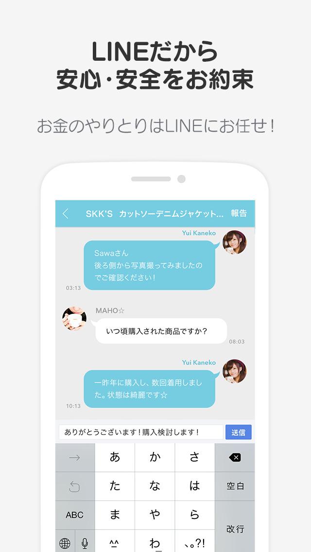 フリマアプリLINE MALL(ラインモール) 出品無料!のスクリーンショット_3