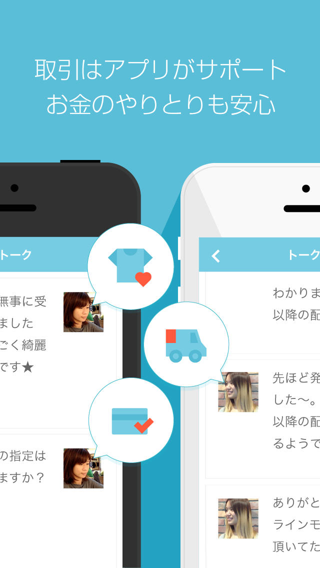 フリマアプリLINE MALL(ラインモール) 出品無料!のスクリーンショット_4