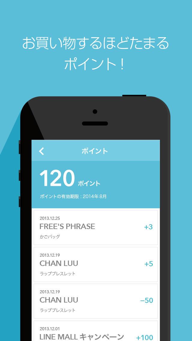 フリマアプリLINE MALL(ラインモール) 出品無料!のスクリーンショット_5
