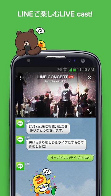 LINE Live Playerのスクリーンショット_1