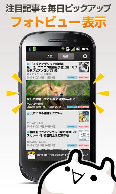 まとめブログリーダー - livedoor公式アプリのスクリーンショット_2