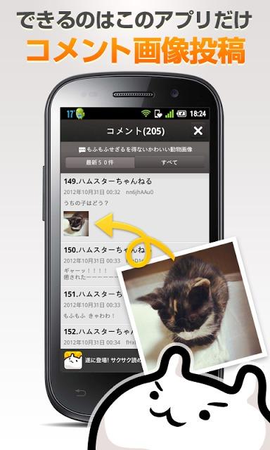 まとめブログリーダー - livedoor公式アプリのスクリーンショット_3