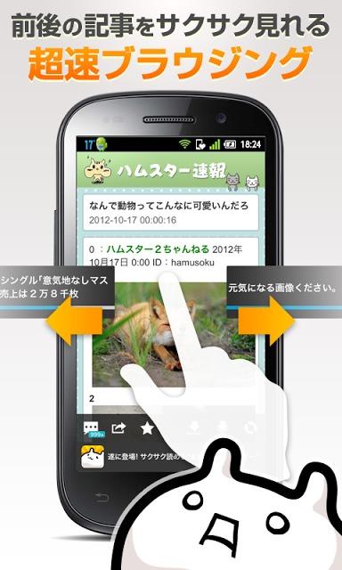 まとめブログリーダー - livedoor公式アプリのスクリーンショット_4
