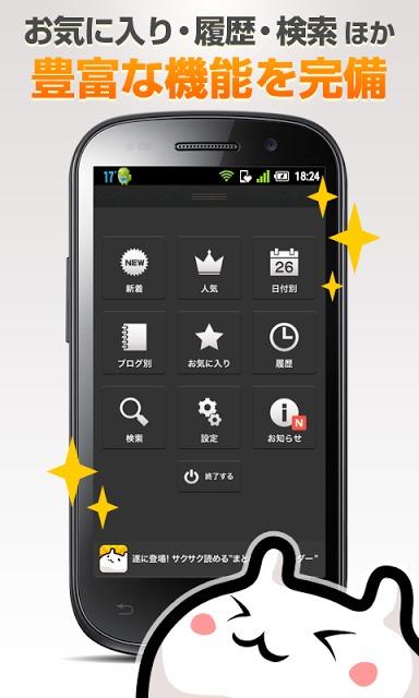 まとめブログリーダー - livedoor公式アプリのスクリーンショット_5