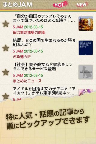 まとめ JAM 高速まとめサイトリーダーのスクリーンショット_2