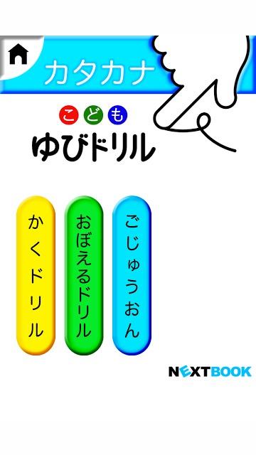 こどもゆびドリル for LINEのスクリーンショット_5