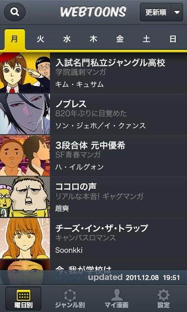 無料マンガ―Webtoons―のスクリーンショット_2