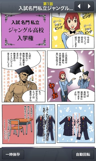 無料マンガ―Webtoons―のスクリーンショット_4