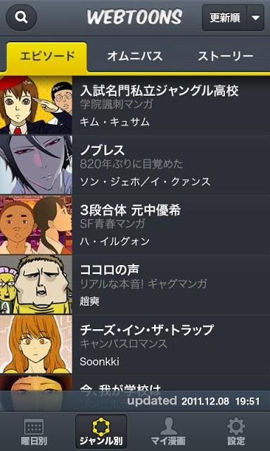 無料マンガ―Webtoons―のスクリーンショット_5