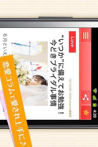 Peachy 女性向け総合ニュース コスメ~恋愛~レシピ情報のスクリーンショット_1