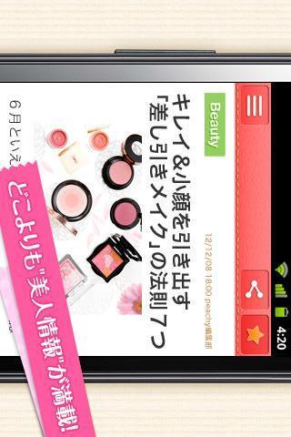 Peachy 女性向け総合ニュース コスメ~恋愛~レシピ情報のスクリーンショット_2