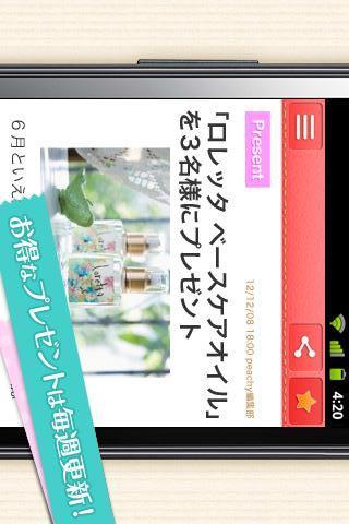Peachy 女性向け総合ニュース コスメ~恋愛~レシピ情報のスクリーンショット_3