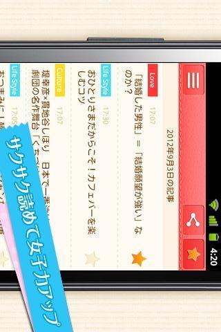 Peachy 女性向け総合ニュース コスメ~恋愛~レシピ情報のスクリーンショット_4