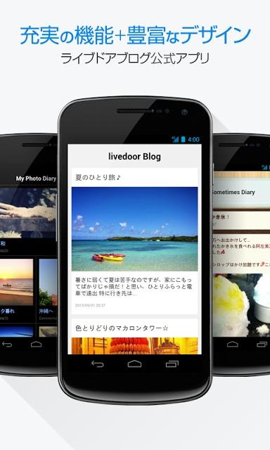 livedoor Blog - 多機能ブログ投稿アプリのスクリーンショット_1