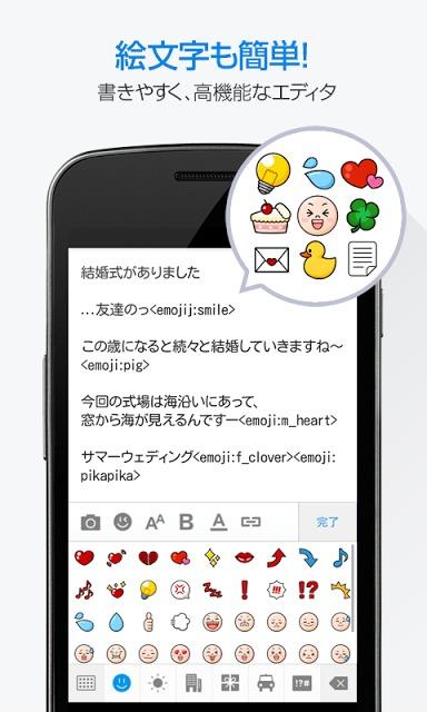 livedoor Blog - 多機能ブログ投稿アプリのスクリーンショット_2