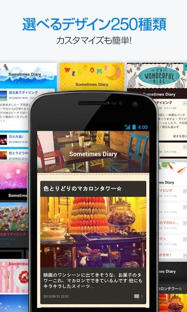 livedoor Blog - 多機能ブログ投稿アプリのスクリーンショット_4
