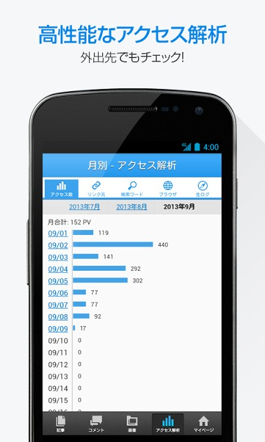 livedoor Blog - 多機能ブログ投稿アプリのスクリーンショット_5