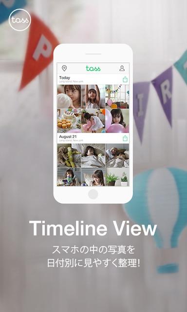 LINE Toss (ライン トス) - 写真シェアのスクリーンショット_1