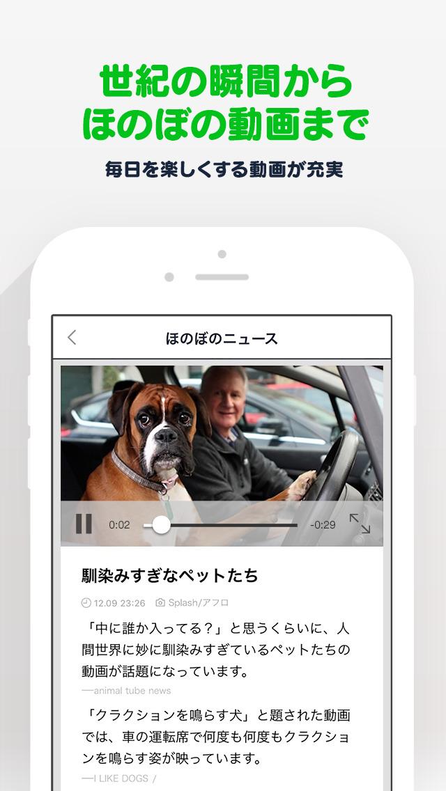 LINE公式ニュースアプリ / LINE NEWSのスクリーンショット_2