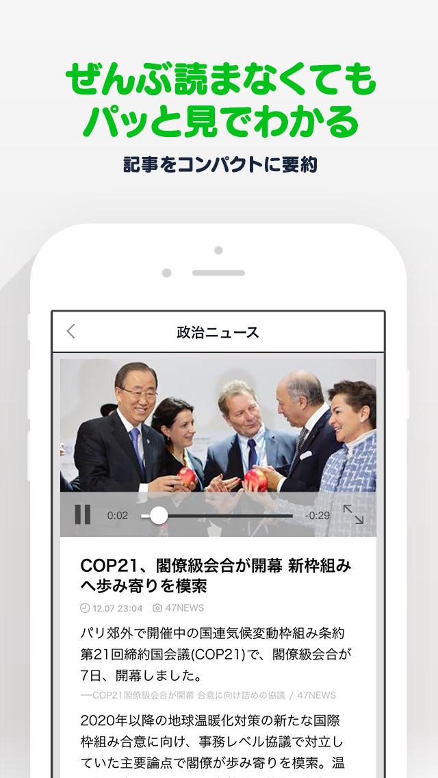 LINE公式ニュースアプリ / LINE NEWSのスクリーンショット_3