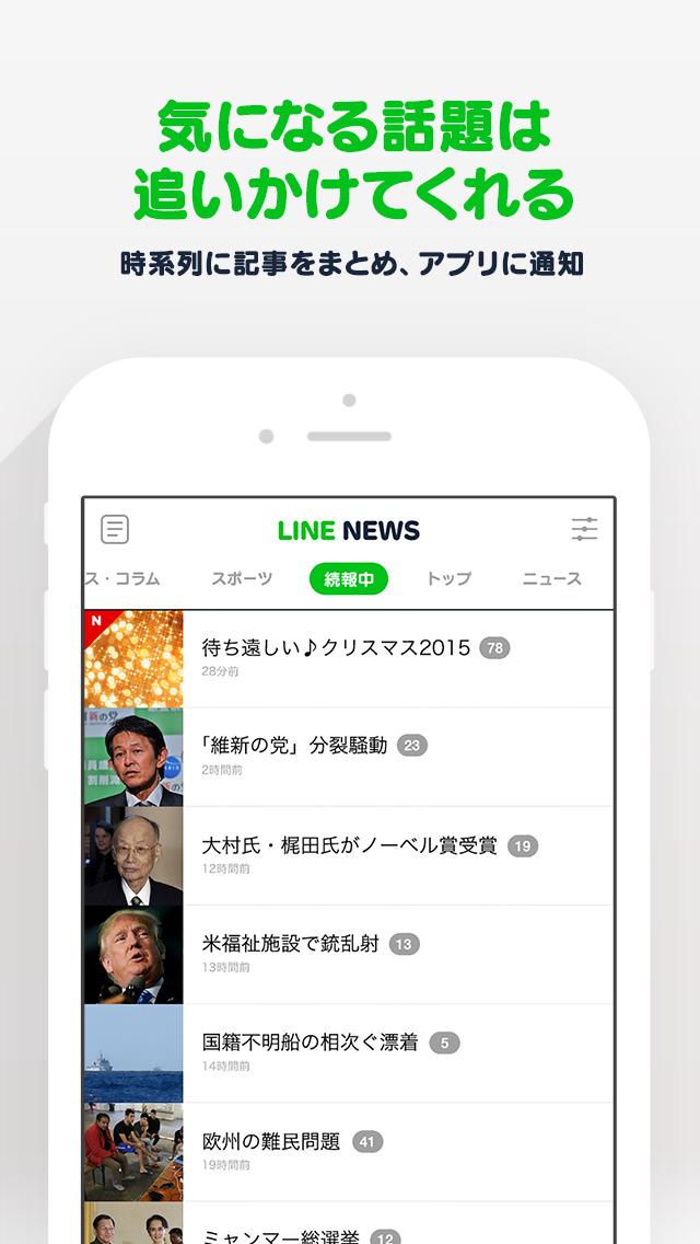 LINE公式ニュースアプリ / LINE NEWSのスクリーンショット_4