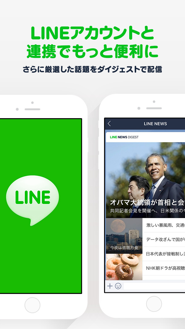 LINE公式ニュースアプリ / LINE NEWSのスクリーンショット_5