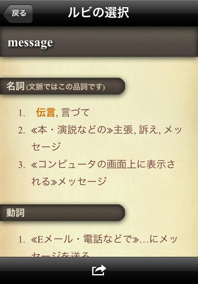 ルビ振り英和翻訳 Ruby Readerのスクリーンショット_3