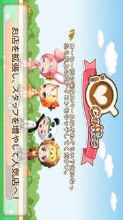 LINE アイラブコーヒーのスクリーンショット_4
