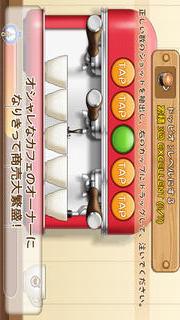 LINE アイラブコーヒーのスクリーンショット_5