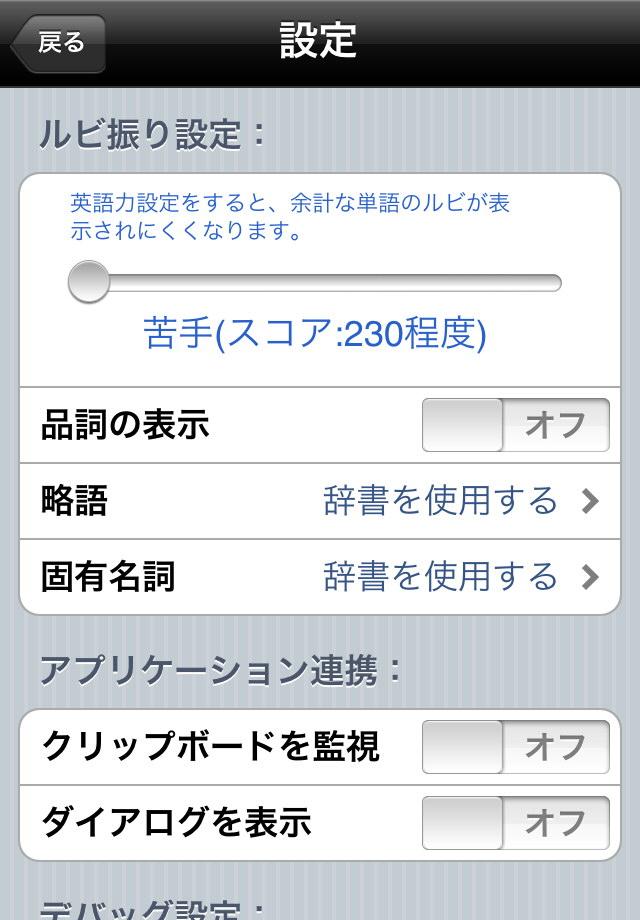 ルビ振り英和翻訳 Ruby Readerのスクリーンショット_4